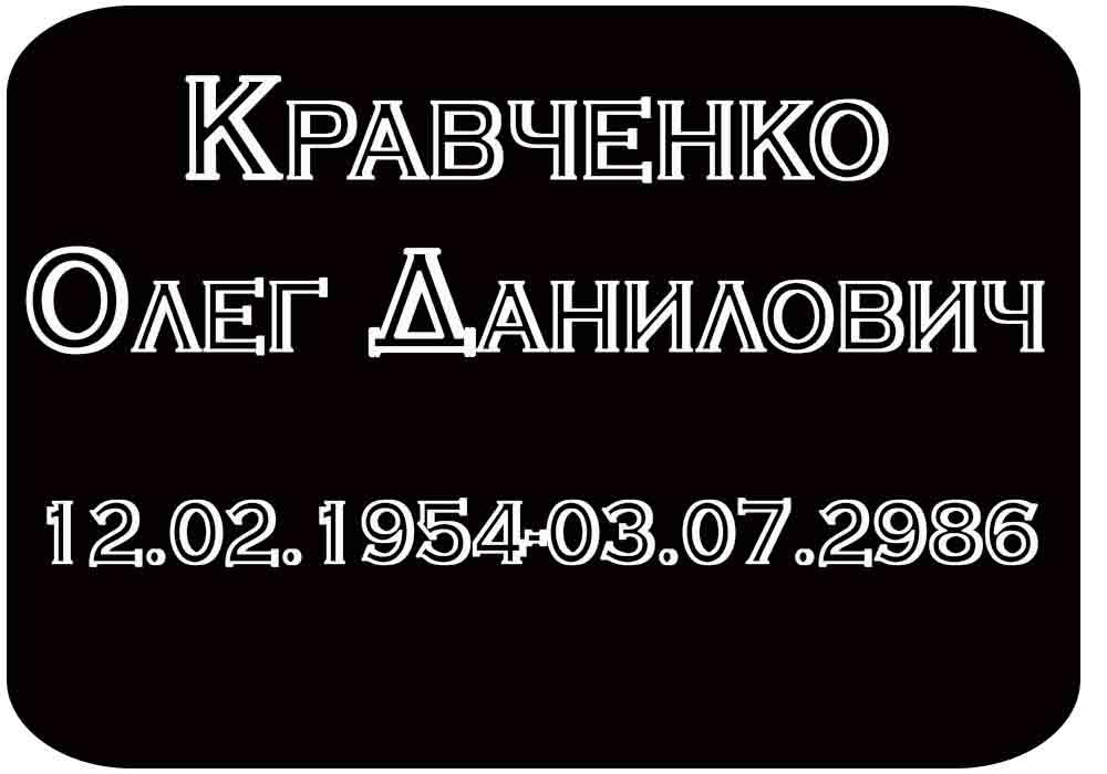 шрифт 004